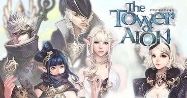 Tower of Aion