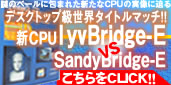 ��̃x�[���ɕ�܂ꂽ�V����CPU�̎����ɔ���I�f�X�N�g�b�v�����E�^�C�g���}�b�`!!�@Ivy Bridge-E vs Sandy Bridge-E