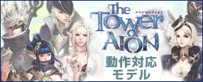 The Tower of AION ゲームパソコン